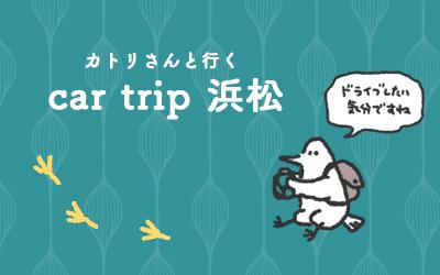 car trip 浜松