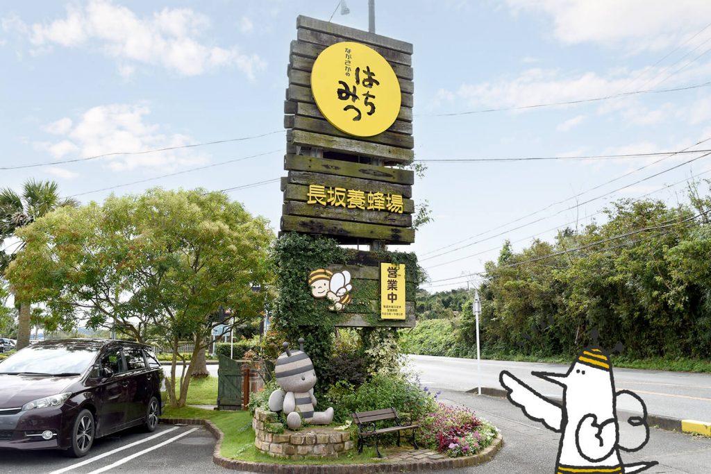 浜松をドライブ!car trip 浜松 長坂養蜂場