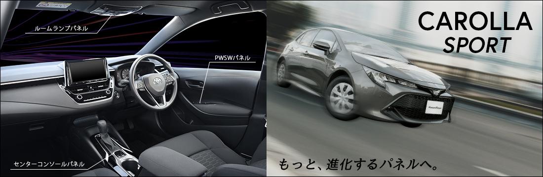 トヨタ カローラスポーツ210系