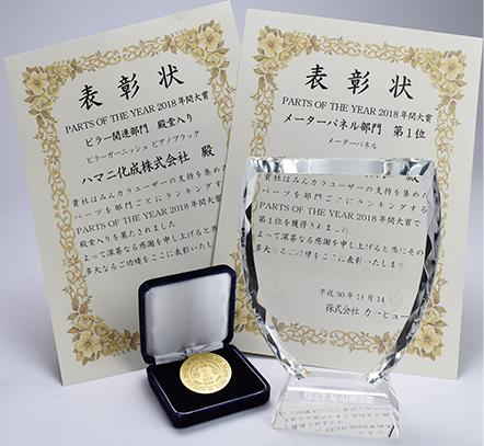 みんカラ パーツオブザイヤー2018 大賞受賞