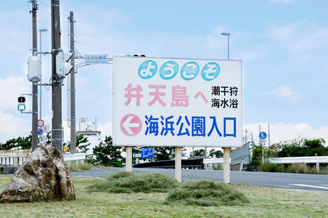 浜松をドライブ!car trip 弁天島海浜公園