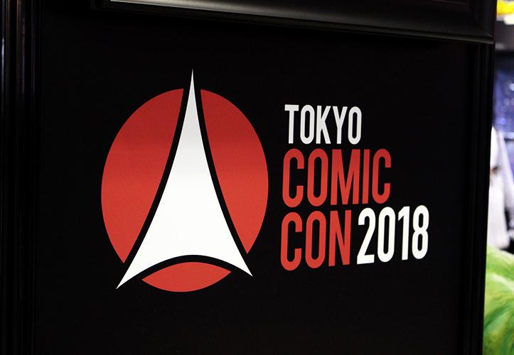 東京コミコン2018(東京コミックコンベンション)へ行ってきました