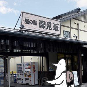カトリさん、疲れを癒すー道の駅 潮見坂への旅