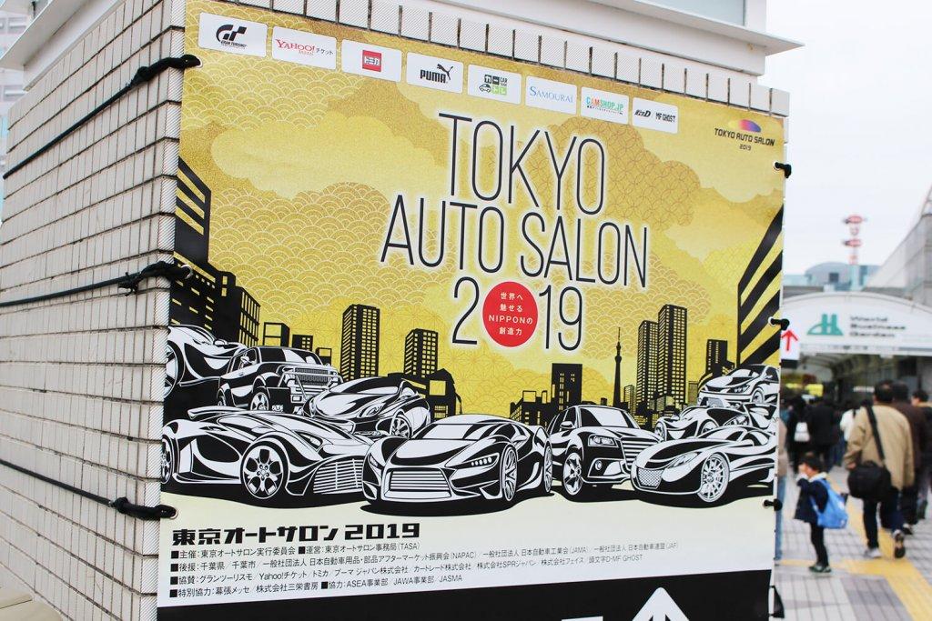 東京オートサロン2019へ行ってきました