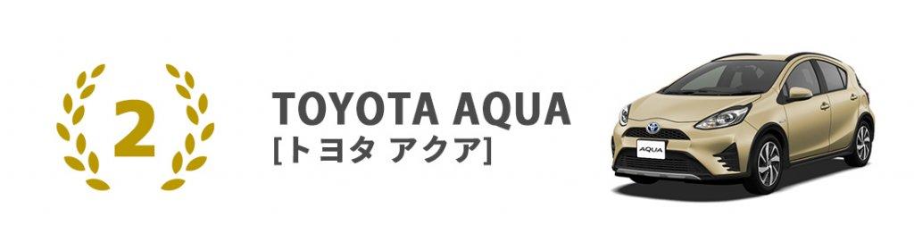 ランキング第二位はトヨタ アクア!ノートやアクアなどのセカンドステージのコンパクトカー対象パネルがポイント3倍