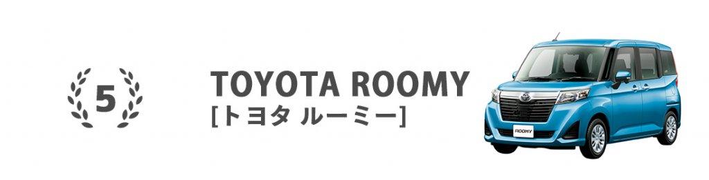 ランキング第五位はトヨタ ルーミー!ノートやアクアなどのセカンドステージのコンパクトカー対象パネルがポイント3倍