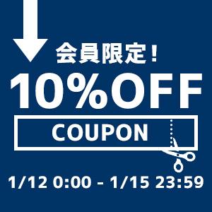 1/12(土)0:00から1/15(火)23:59まで、車のドレスアップパネル専門店セカンドステージの会員限定10%OFFクーポンを配布
