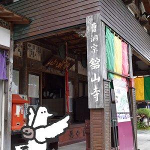 カトリさん、縁結びをするー舘山寺への旅