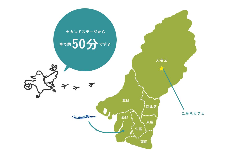 浜松をドライブ!car trip 天竜 こみちカフェ