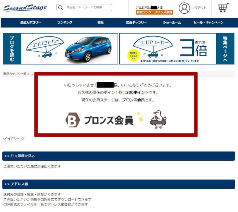 2019年2/1(金)10:00から2/4(月)まで、車のドレスアップパネル専門店セカンドステージの会員限定2の付く日セール