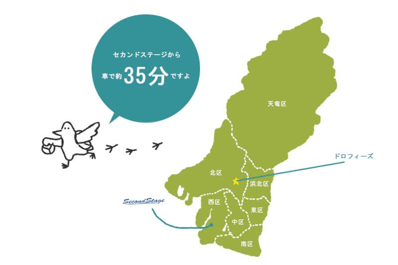 浜松をドライブ!car trip 浜松 北欧 ドロフィーズへの旅