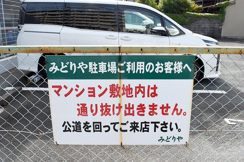 浜松をドライブ!car trip 浜松 かき氷が名物の老舗、みどりやへの旅