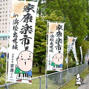 【イベント】カトリさん、グルメを楽しむー家康楽市への旅(パワーフード編)