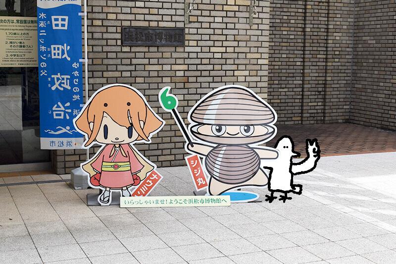 貴重な資料・展示で浜松の歴史を学ぶ蜆塚遺跡・浜松市博物館へのドライブ旅