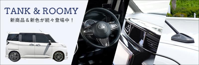 トヨタ タンク/ルーミーに新商品・新カラーが登場!