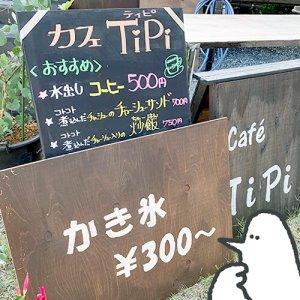 カトリさん、寄り道さんぽートレーラーハウスカフェ TiPiへの旅