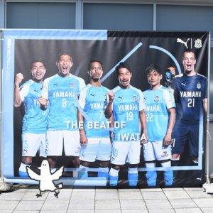カトリさん、ジュビロ磐田を応援ーヤマハスタジアムへの旅