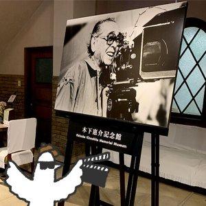 カトリさん、映画監督気分ー木下惠介記念館への旅