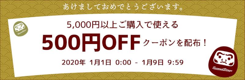 1/1(火)0:00から1/9(水)9:59まで、車のドレスアップパネル専門店セカンドステージのお正月クーポンを配布