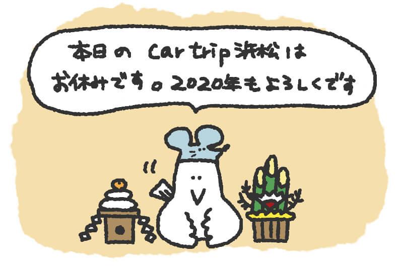 浜松をドライブ!car trip 浜松休載のお知らせ