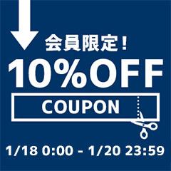 1/18(土)0:00から1/20(月)23:59まで、車のドレスアップパネル専門店セカンドステージの会員限定10%OFFクーポンを配布
