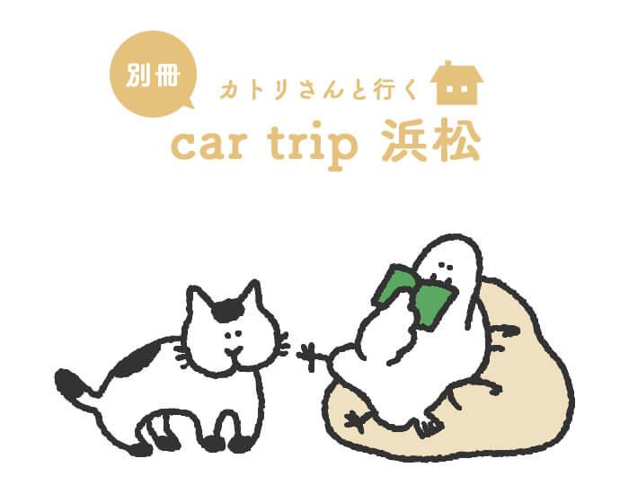 別冊 car trip浜松