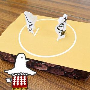 カトリさん、相撲するーおうちで楽しむ紙相撲