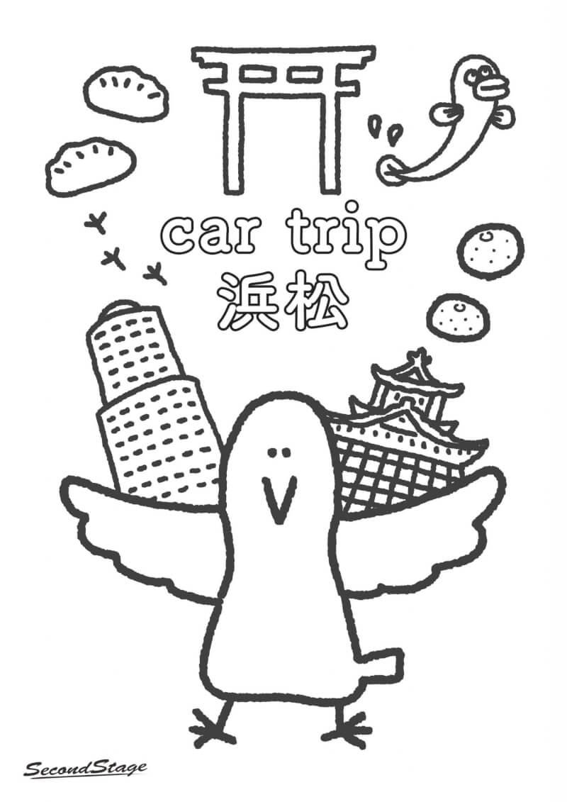 浜松をドライブ!別冊 car trip 浜松 観光 ドライブ旅 お家時間を楽しく過ごす カトリさん オリジナル 塗り絵