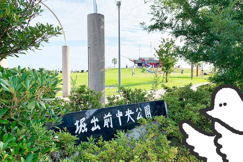 浜松をドライブ!car trip 浜松 堀出前中央公園 とびっこ公園 雄踏