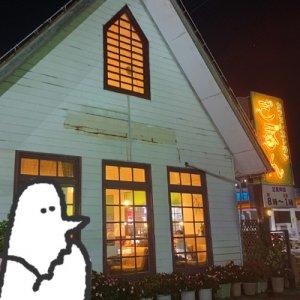 カトリさん、ガッツリいくーカフェレストラン ざぼんへの旅