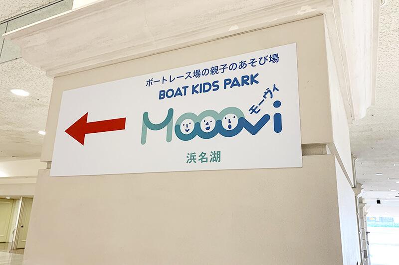 浜松をドライブ!car trip 浜松 ボートレース浜名湖への旅