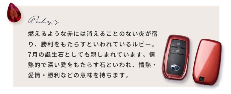 プレミアムトーンシリーズ ジュエリーコレクションのキーカバーが登場