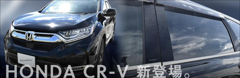 ホンダ CR-V対応のドレスアップパネルが新登場!