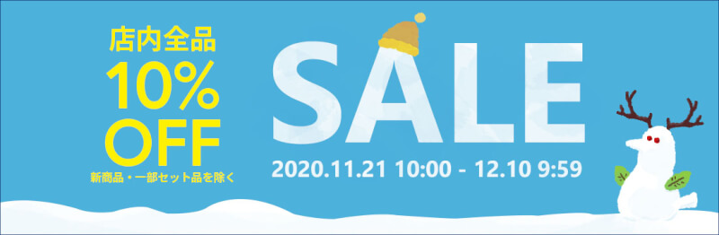 2020年11月21日(土)10:00から12月10日(火)9:59まで、全品10%OFF!冬のビッグセールを開催!