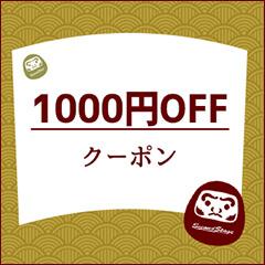 12/29(火)0:00から1/5(火)9:59まで、車のドレスアップパネル専門店セカンドステージのゆく年くる年クーポンを配布! 900オフクーポン