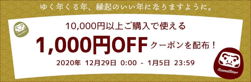 12/29(火)0:00から1/5(火)9:59まで、車のドレスアップパネル専門店セカンドステージのゆく年くる年クーポンを配布!