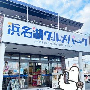 カトリさん、浜松のお土産を買うー浜名湖グルメパーク【お土産フロア】への旅