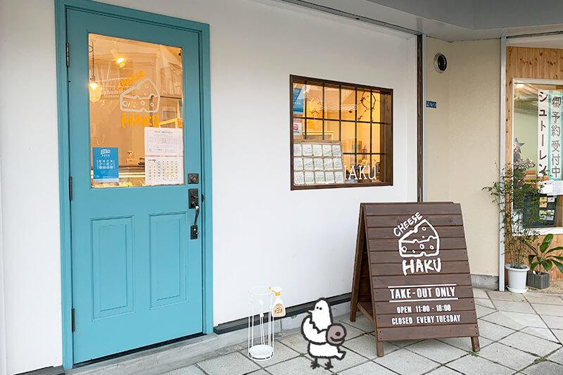 浜松をドライブ!car trip 浜松 チーズ工房HAKU(はく)