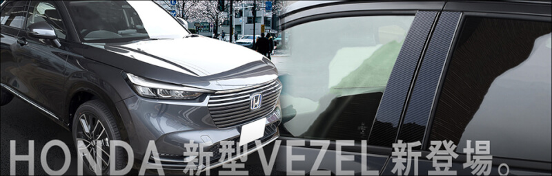 新型ヴェゼル・GRヤリス・キックスの新商品が登場。