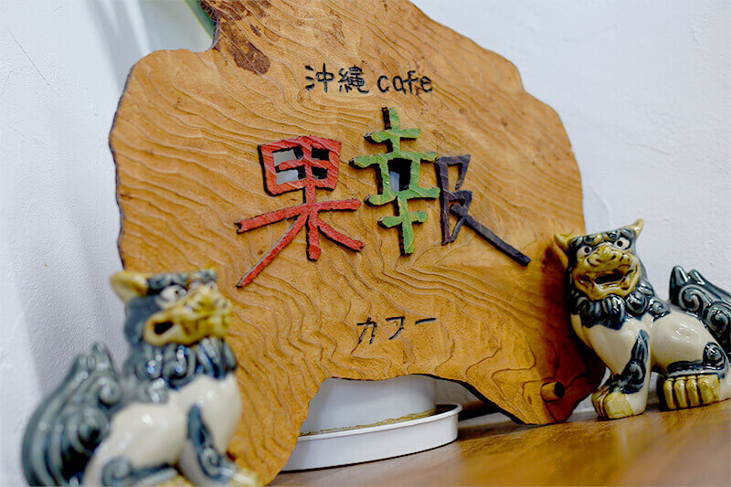 セカンドステージ カトリさん car trip 浜松 沖縄cafe 沖縄カフェ カフー 果報