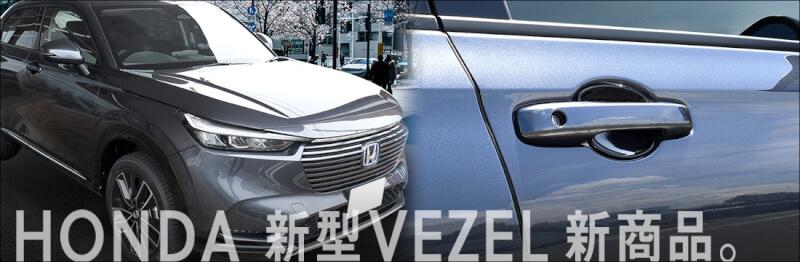 新型ヴェゼル対応の新商品が登場。