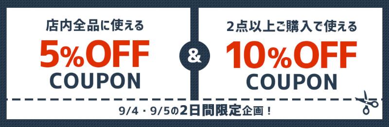 9/4(土)0:00~9/5(日)23:59まで、車のドレスアップパネル専門店セカンドステージの会員限定10%OFFクーポンを配布