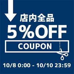 10/8(金)0:00~10/10(日)23:59まで、車のドレスアップパネル専門店セカンドステージの会員限定10%OFFクーポンを配布