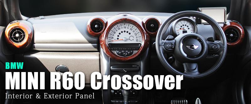 BMW MINI Crossover R60 インテリアパネル・カスタムパーツ