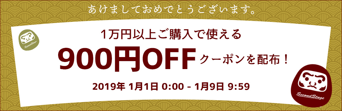 1万円いじょうご購入で使える900円オフクーポンを配布中